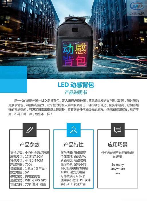 LED背包屏.jpg