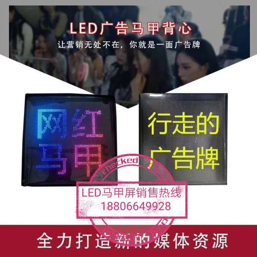 LED馬甲屏.jpg